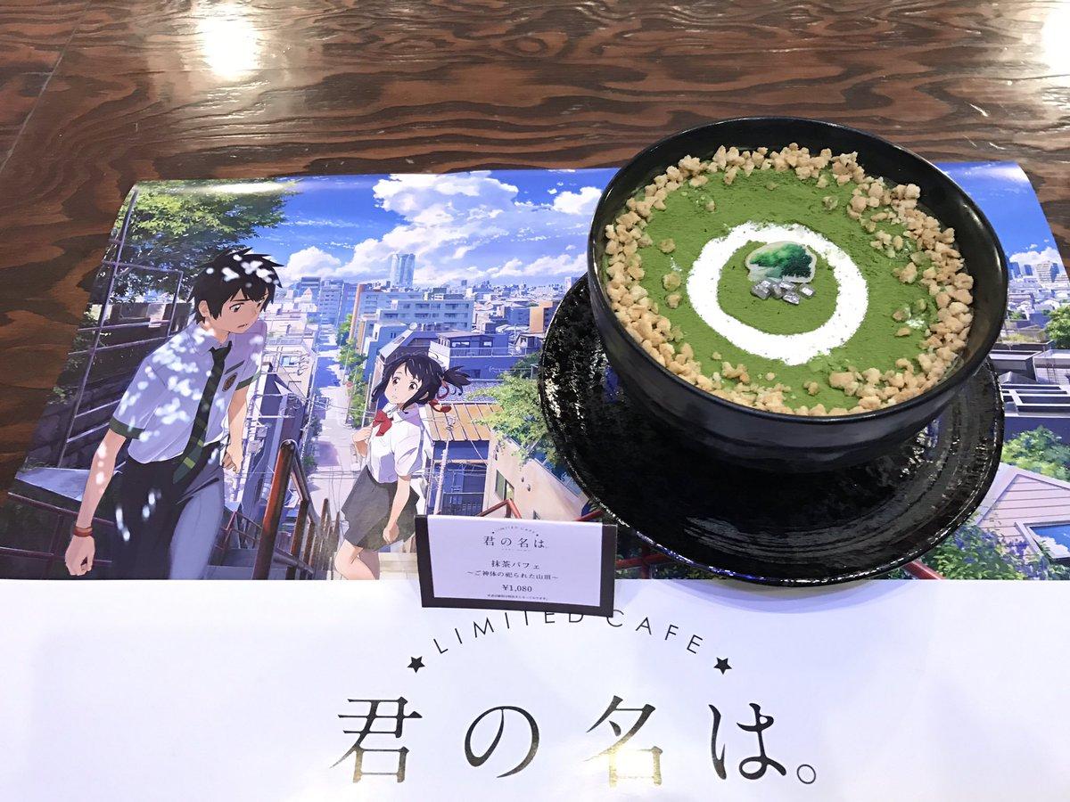 明日、名古屋パルコに限定オープンする、君の名は。カフェ内覧会に行きました!瀧と入れ替わった三葉も思わ…