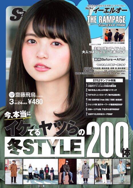 1/24発売の「Samurai ELO」にTHE RAMPAGEから慎、龍、拓磨、昂秀の4名が掲載さ…