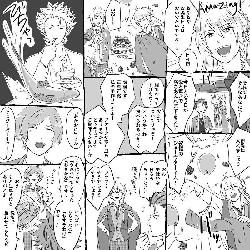 紅郎の誕生日の3-B。お祝い云々というよりはその時に各々がやりたいことを勝手にやってる感じ。そんな彼…