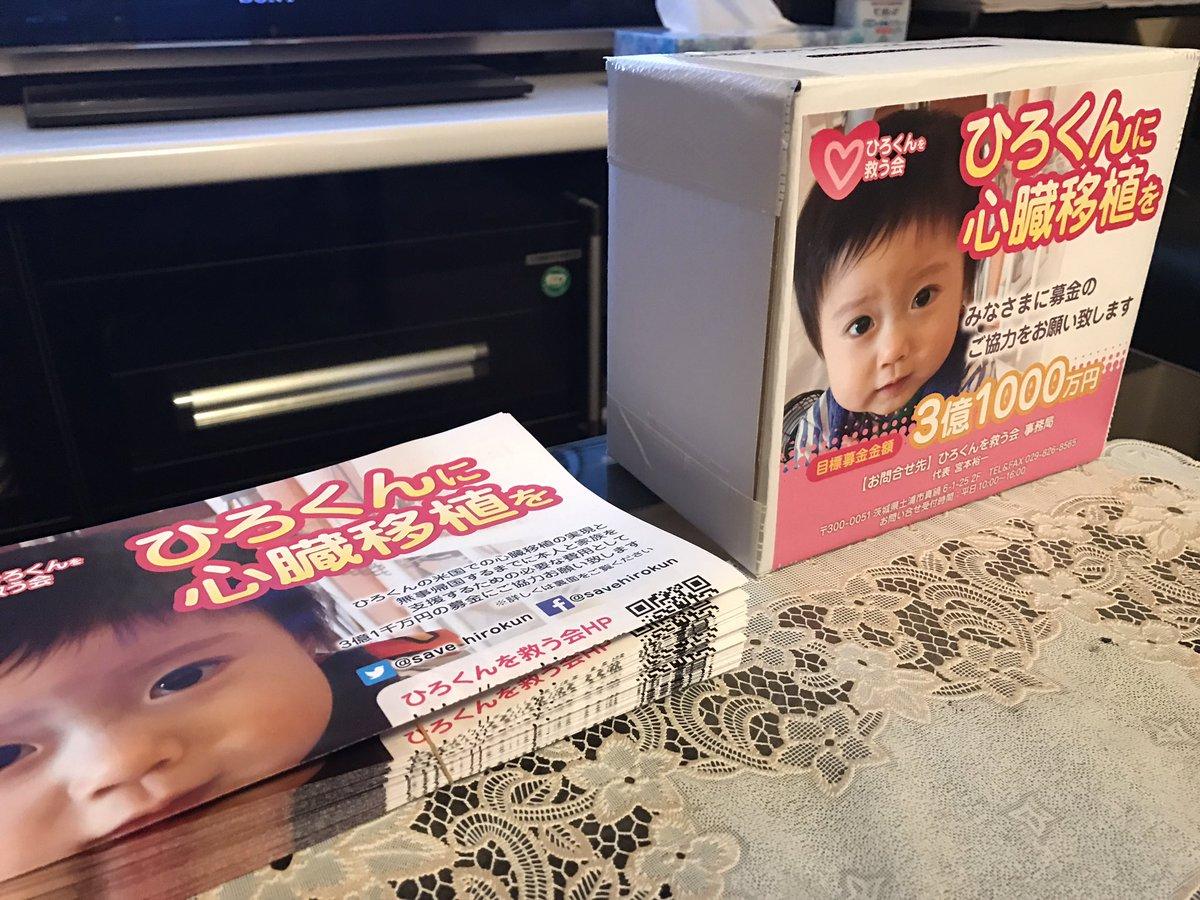 身近でうちと同じ年代の子供が頑張っているので、僅かではございますが、応援させて下さい。  ひろくん(2才)の米国での心臓移植Yahoo!ネット募金 https://t.co/qjQtcWWYBt https://t.co/OajYHWSrTd