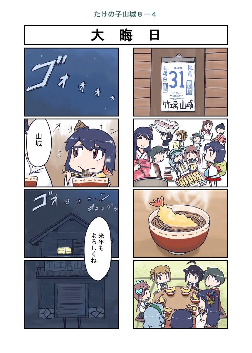 艦これ漫画 たけの子山城8-4