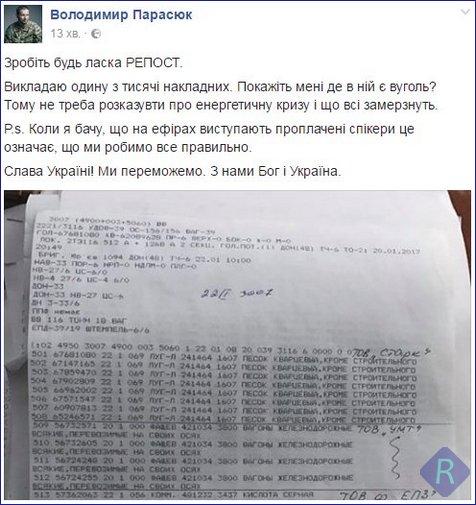 Активисты заблокировали движение товарных поездов с оккупированной территории Луганщины, - Парасюк - Цензор.НЕТ 6843