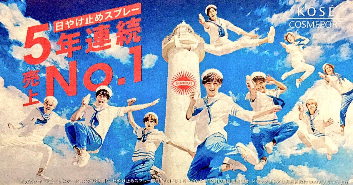 Hey!Say!JUMPが日焼け止めスプレー「サンカット」の新テレビCMで笑顔満開の大ジャンプを披露…