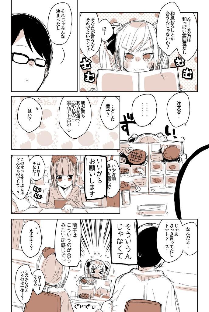 芳乃と蘭子とハンバーグ食べに行きたい編
