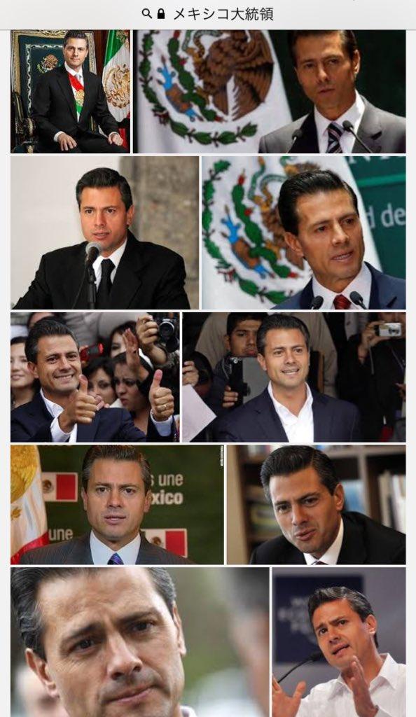 朝っぱらから母さんが「事件だ」と電話してくるから何かと思ったら、「メキシコ大統領がイケメンすぎる!!…