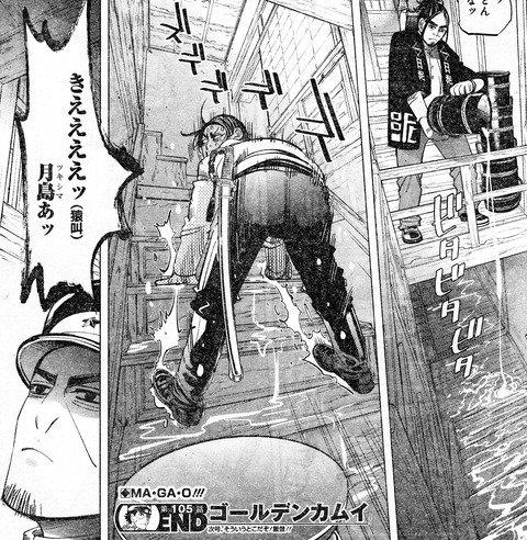 最強 ジャンプ カムイ ゴールデン