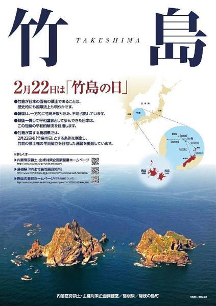 「2月22日は竹島の日」を国民に浸透させたい…国と島根県、隠岐の島町が初の共同ポスター制作 sank…