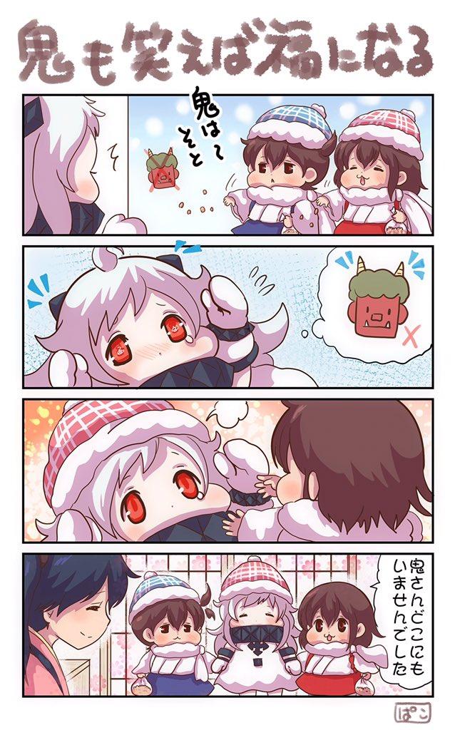 豆まきをする赤城さんと加賀さんを見つめるほっぽちゃんの漫画