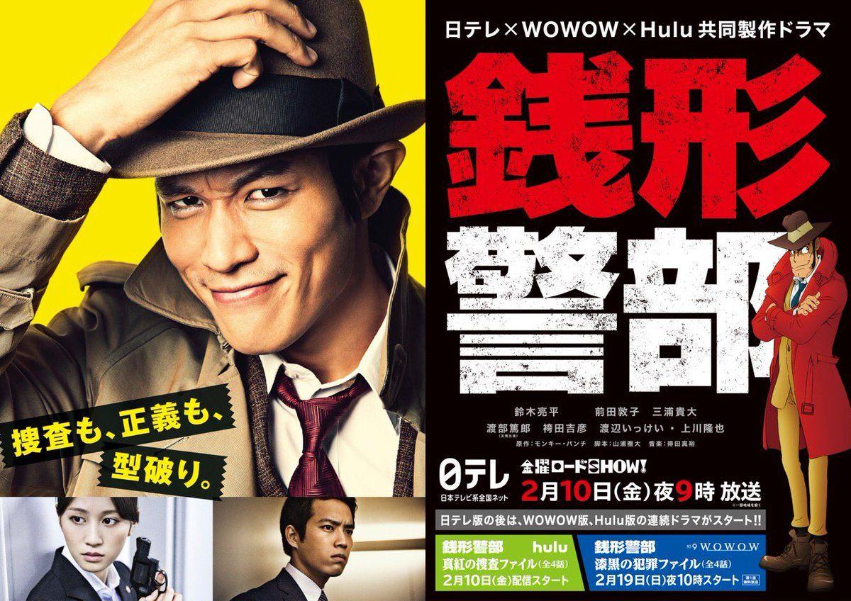 「金曜ロードSHOW! 銭形警部」2017年2月10日(金)夜9時放送 日テレ版ではスペシャルならで…
