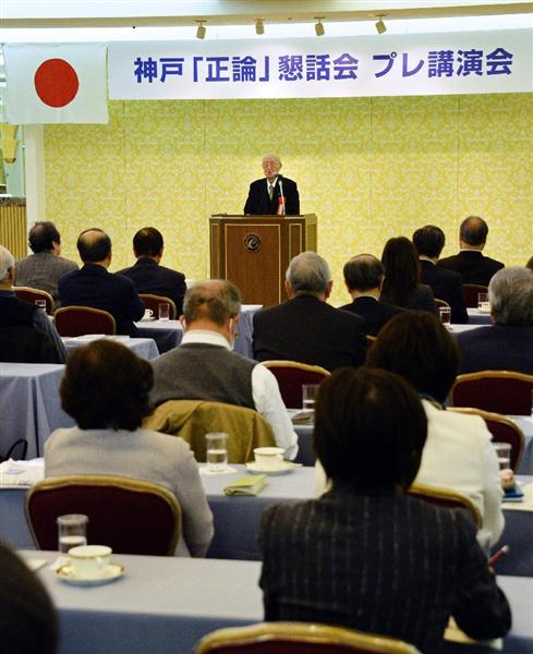「自国中心主義の世界、日本の確かな指針を」「自虐史観変える正しい歴史観を」 神戸「正論」懇話会プレ講…