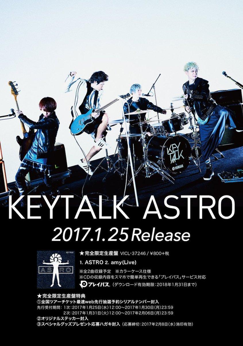 ⚡お知らせ⚡ ASTROに封入されている全国ツアーチケット最速先行抽選の1次受付は 1月30日(月)…