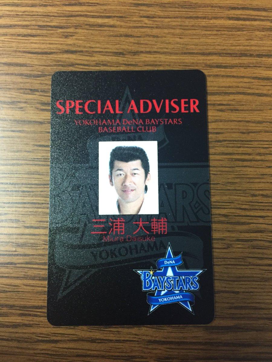 球団は三浦氏に球団事務所を利用する際に必要なIDカードを用意。  三浦氏は「これ(ID)がなければ入…