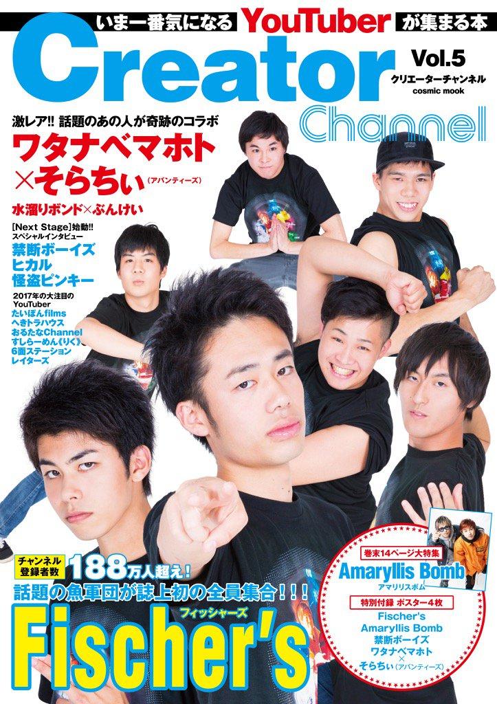 2月2日『Creator Channel Vol.5』(税込980円)発売! 今号の表紙はFisch…