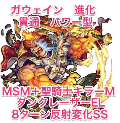モンストニュース 新イベント