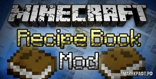 Мод на книгу рецептов для minecraft 152