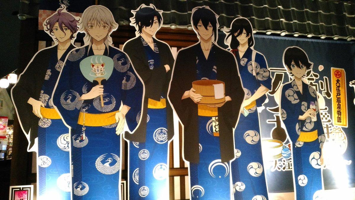 【第二部隊、遠征開始!】 本日より、第二部隊が大江戸温泉に遠征開始! 第二部隊の面々が、浴衣姿で登場…
