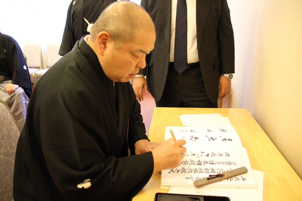 <横綱推挙状授与式・奉納土俵入り>記帳する、八角理事長、田子ノ浦親方。 #sumo