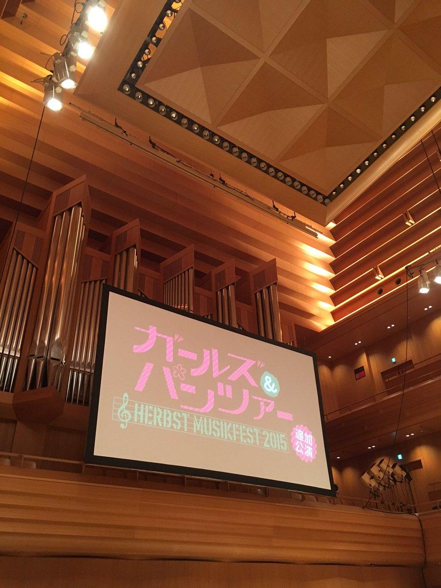 本日は「ガールズ&パンツァー オーケストラコンサート追加公演」東京初日♬ 憧れの東京オペラシティ..…