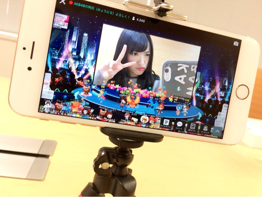 SHOWROOM『AKB48の明日よろしく!』配信始まったよーーー!わたしのアカウントじゃなくて  …