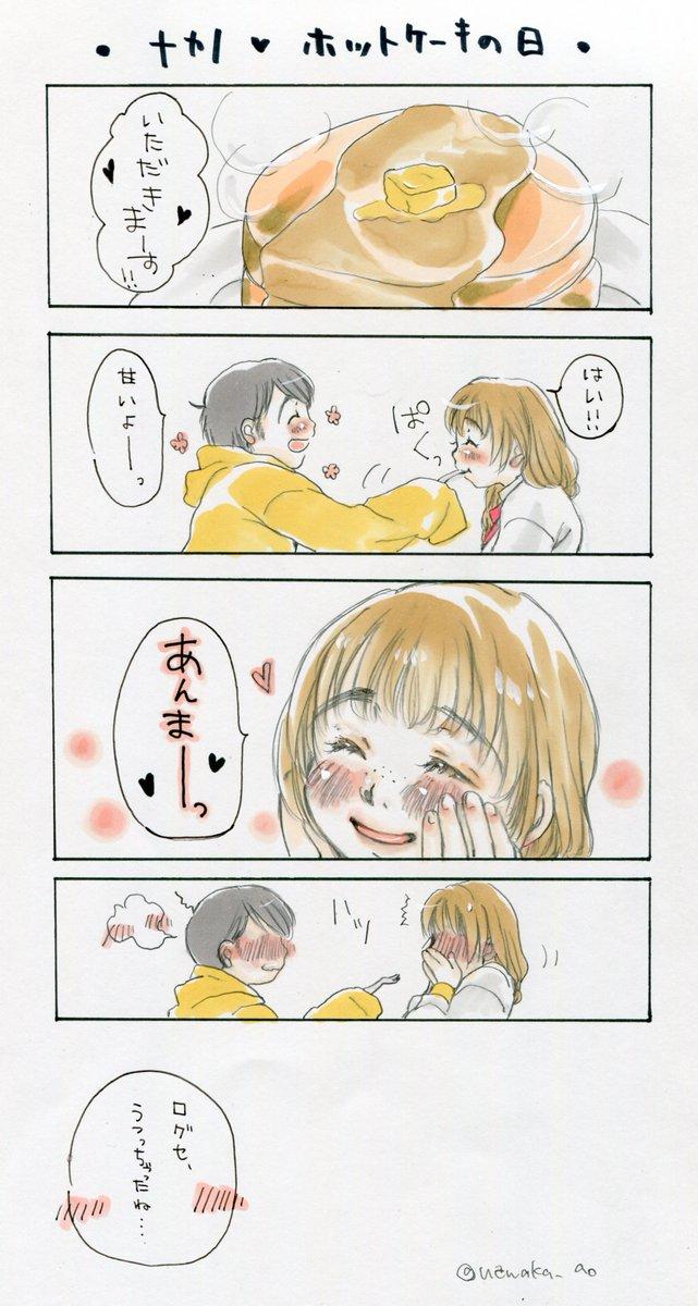 【十カノ漫画】『ホットケーキの日』(むつご松)