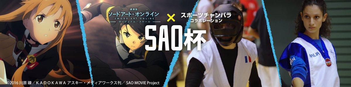 [Actualité][SAO FullDive]  Sword Art Online  C3K9tycUkAArkCC