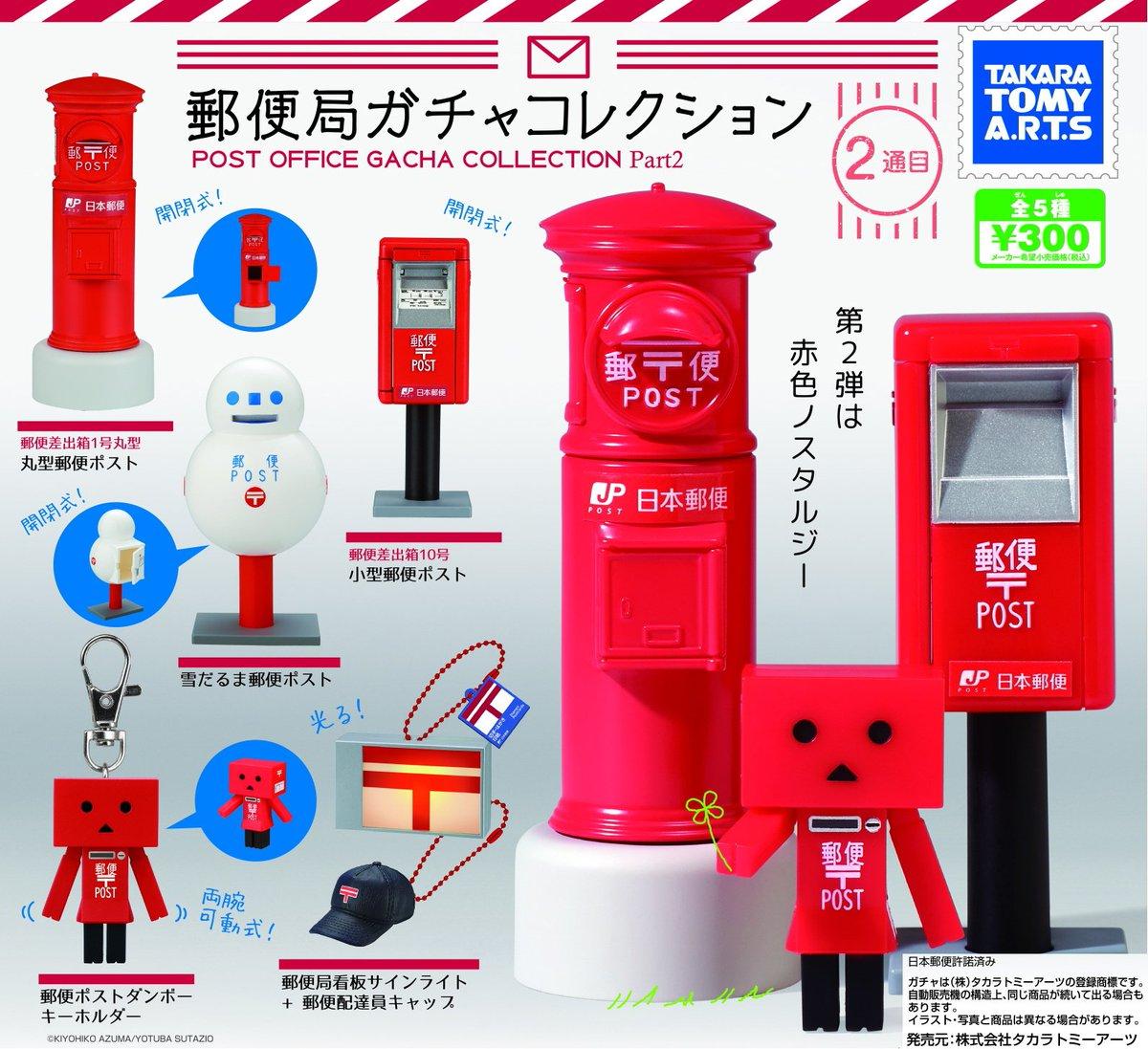 「郵便局ガチャコレクション2通目」(第2弾)が、2月1日(水)から全国のカプセル玩具機で販売開始され…
