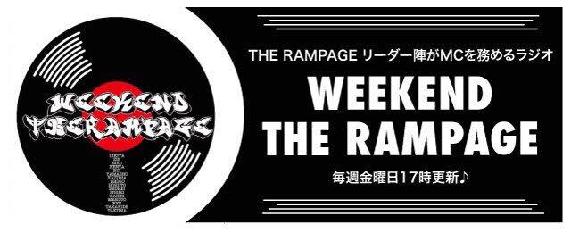 本日17時〜WEEKEND THE RAMPAGE配信です💥 チェックお願いします✨今週のゲストは誰…