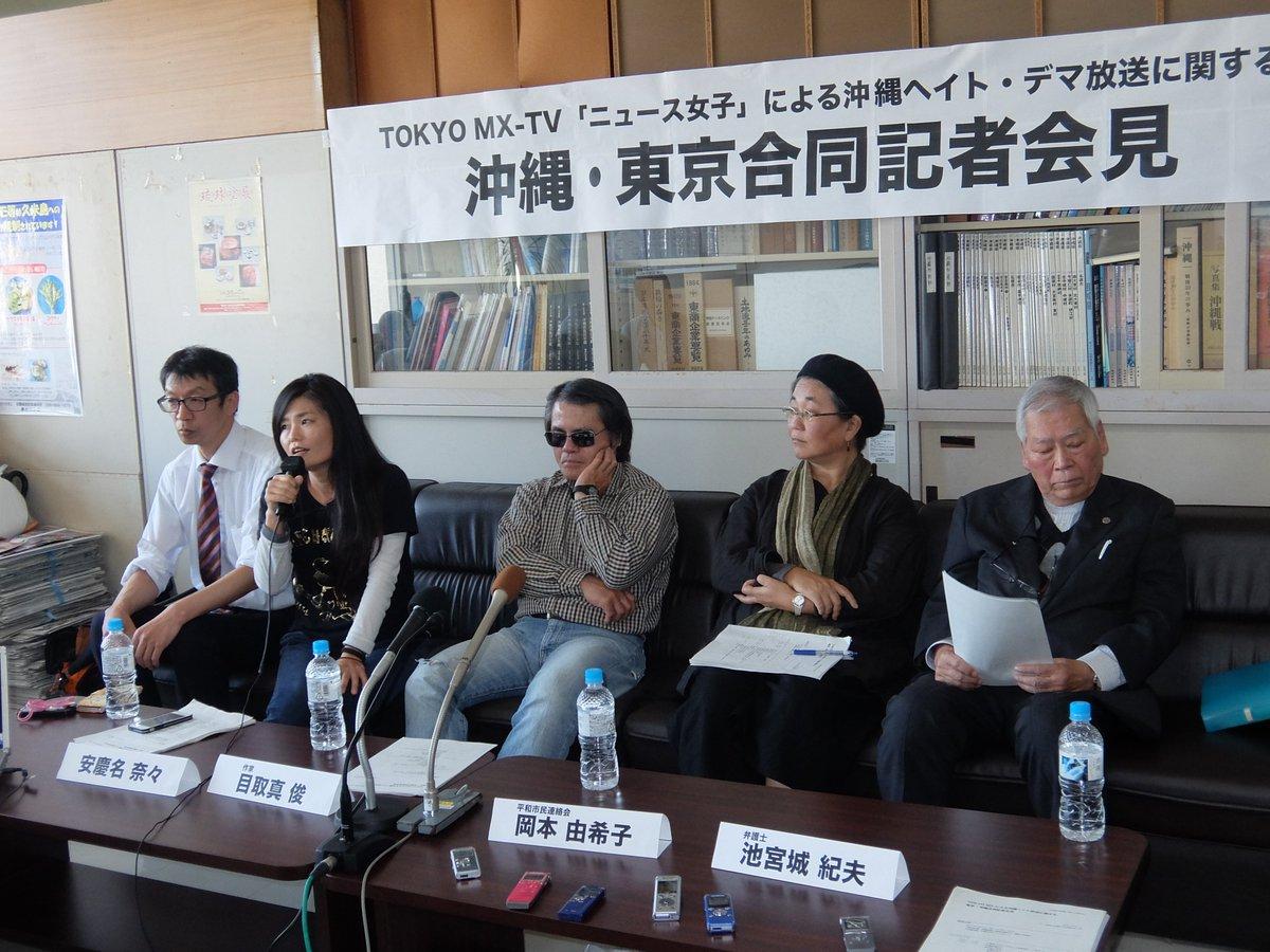 MXテレビ「ニュース女子」についてのBPO申し立てで那覇・東京で同時記者会見。作家の目取真俊さんは「…