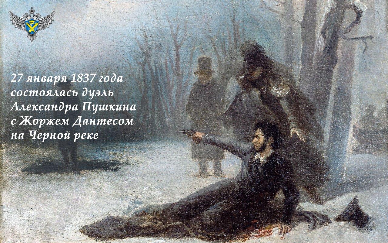 Дуэль дантеса и пушкина картинки для