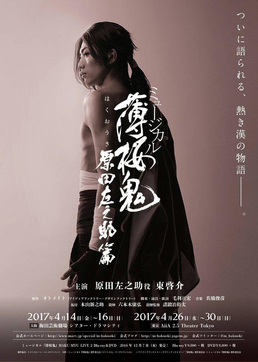 ミュージカル『薄桜鬼』原田左之助 篇  宜しくお願い致します。  ameblo.jp/patch-w…