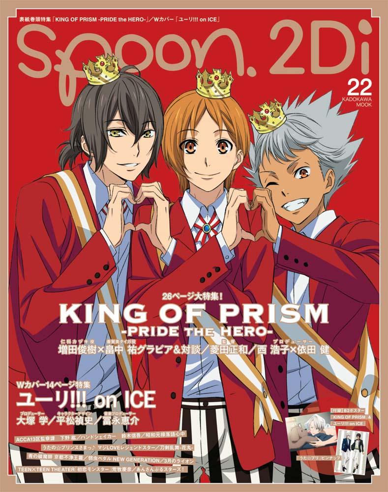 1/31発売spoon.2Di vol.22の表紙を公開です! 表紙巻頭特集は『KING OF PR…