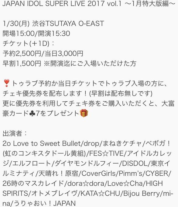 トゥラブ♡8/27オリコン週間6位!(...