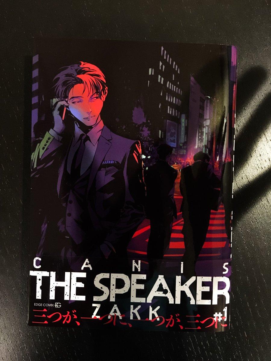 CANISシリーズ最新作『CANIS THE SPEAKER#1』1月28日発売です!裏で動いていた…