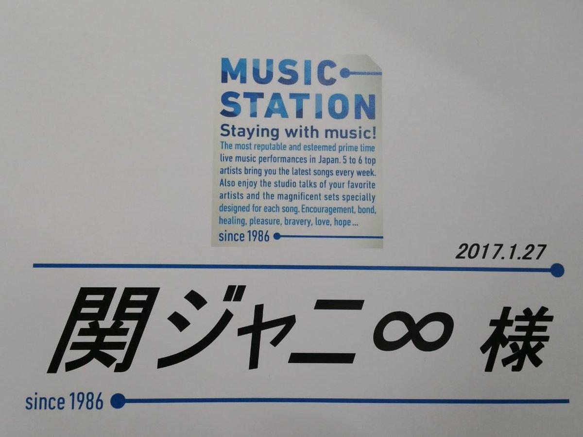 まもなく関ジャニ∞! 関ジャニ∞は最新曲「なぐりガキBEAT」を披露!横山のトランペット演奏に注目!…