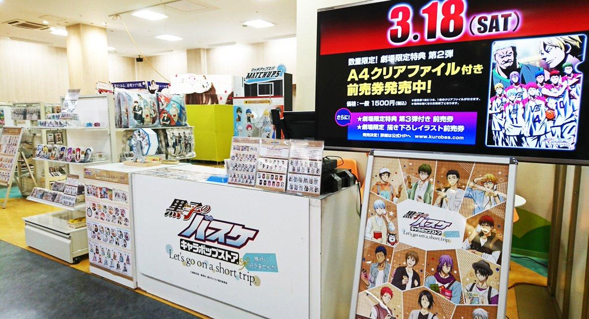 【キャラポップストア】いよいよ明日1月28日(土)より、熊本県 namcoゆめタウン光の森店がスター…
