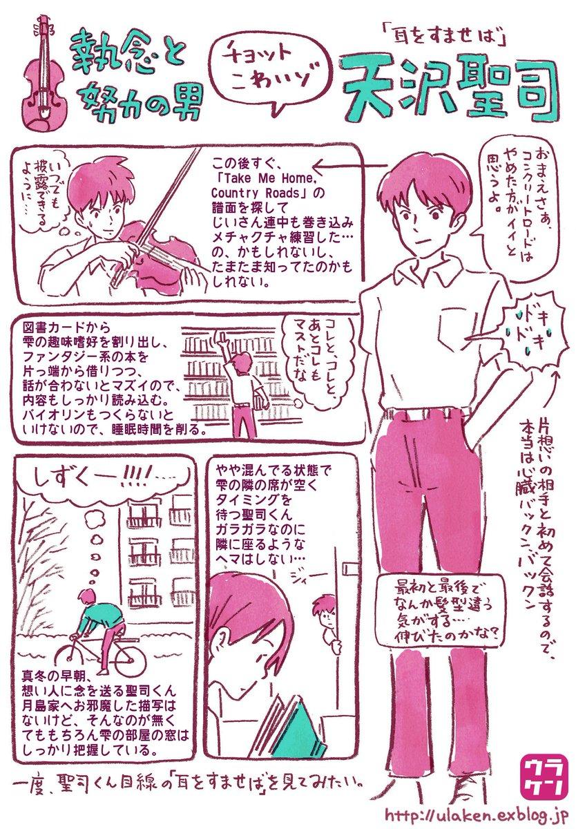 【チョット怖いぞ!天沢聖司!】ulaken.exblog.jp/26574356/ 「耳をすませば」…