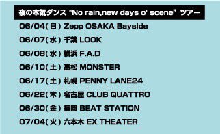 【TSAKツアー終了!】  夜の本気ダンスのワンマンツアー『Too Shy A Key TOUR 2…