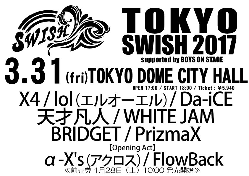 【SWISHチケット発売いよいよ明日!!】  3/17 NAGOYA SWISH 2017 3/31…