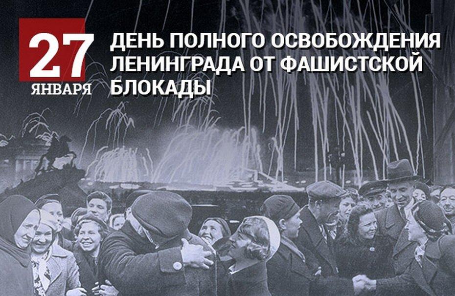 Картинки с 27 января день снятия блокады, надписью любимый муж
