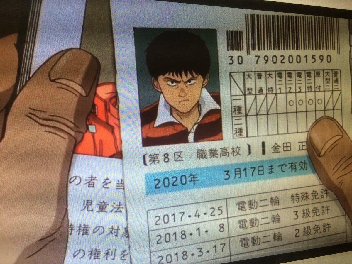 金田くんが免許取得する日が近づいてきましたね……