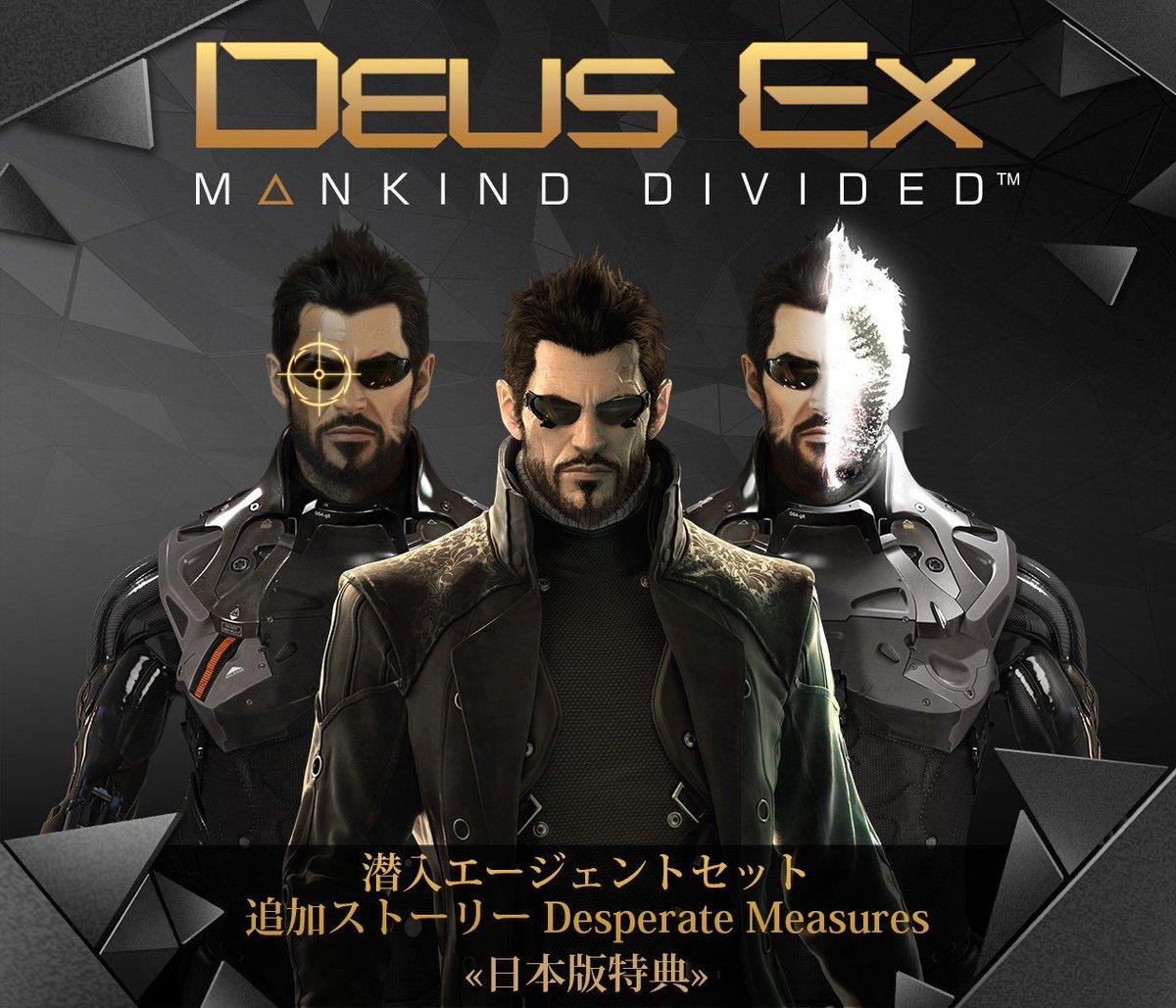 """Deus Ex JP على تويتر: """"PS4/Xbo..."""