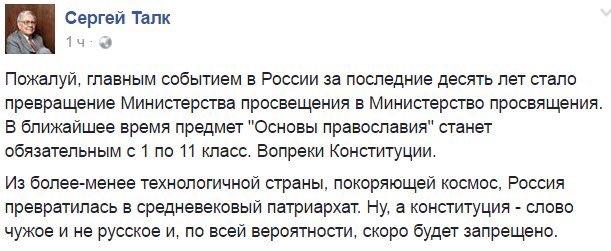 Россия в 2014 году подготовила 80-тысячную армию для вторжения на материковую Украину, - Турчинов - Цензор.НЕТ 5987