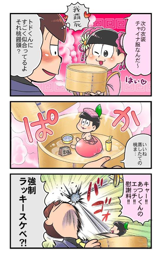 【六つ子】『あつしくんから慰謝料まきあげ蒸し』(おそ松さん漫画)