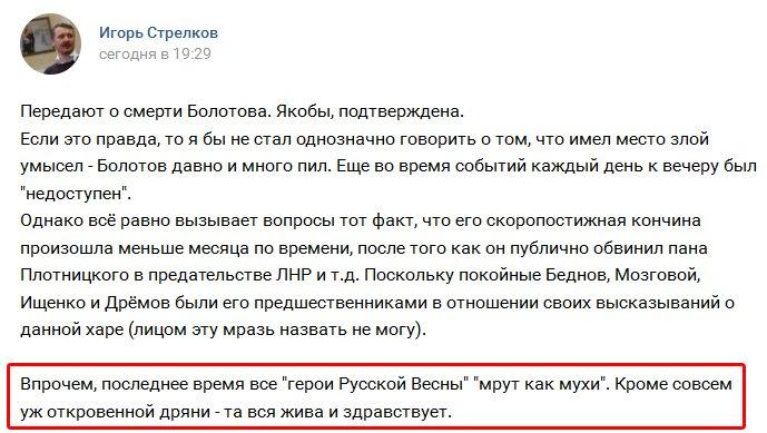 """""""Побухал не с кем надо"""", - соратник Болотова думает, что его отравили - Цензор.НЕТ 1635"""