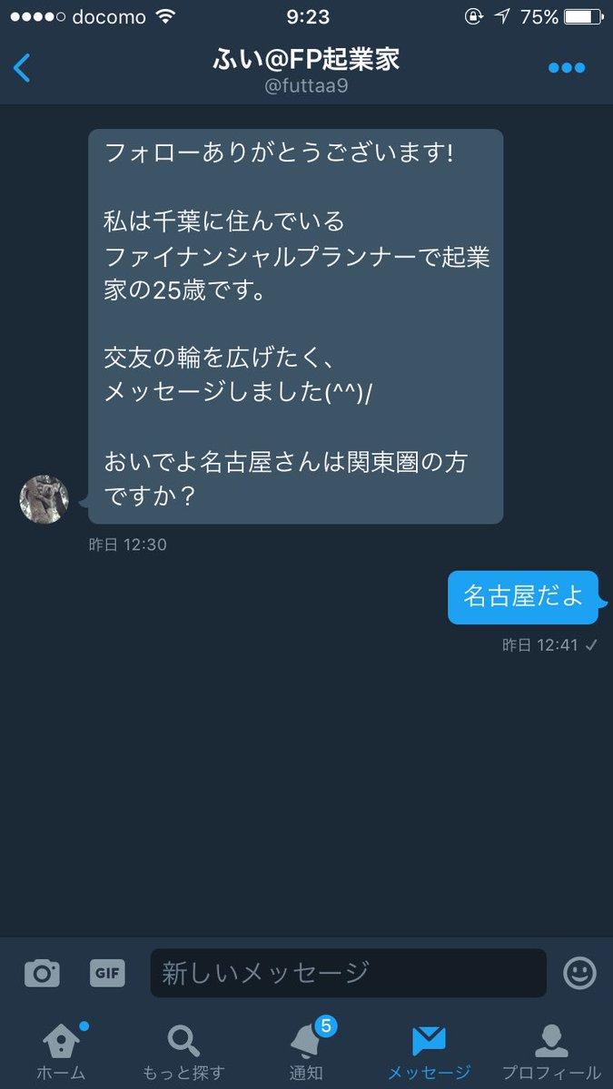 スパムにすら相手もされない名古屋においでよ。