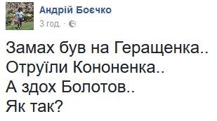 """Внезапно умер экс-главарь террористов """"ЛНР"""" Болотов - Цензор.НЕТ 2336"""