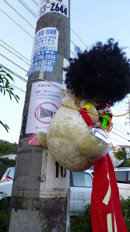 平和団体の大声に苦しむ地元住民の願いが記されたポスター、ヘイワ団体はこの上に人形を結わえ付け見えない…