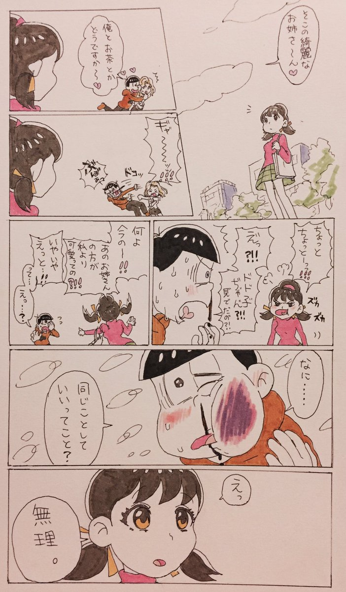 【おそトト漫画】「あのお姉さんの方が私より可愛いっての?!!」