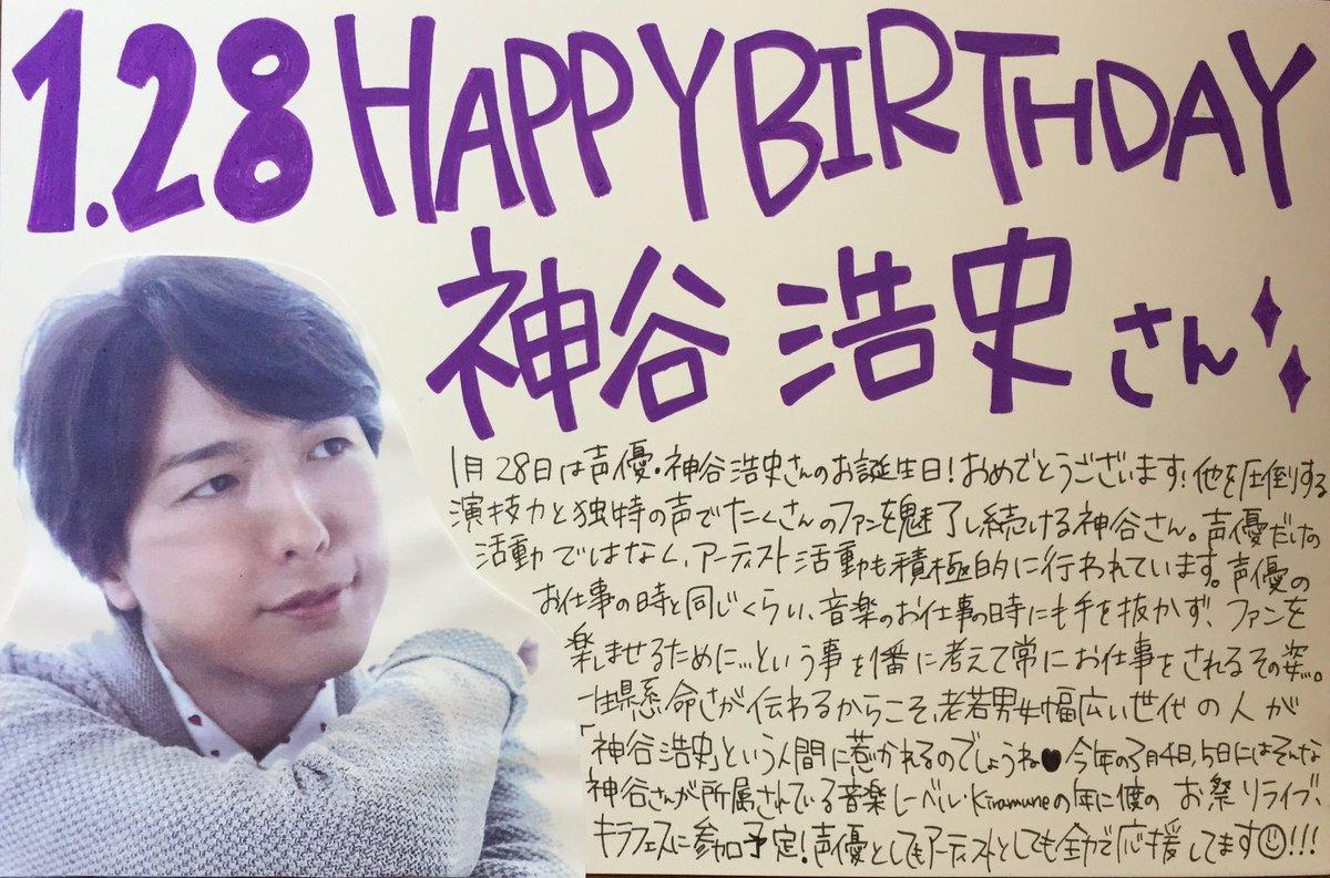 【4F 渋谷アニメ部】本日1/28は声優・神谷浩史さんのお誕生日!おめでとうございます!幅広い役を演…
