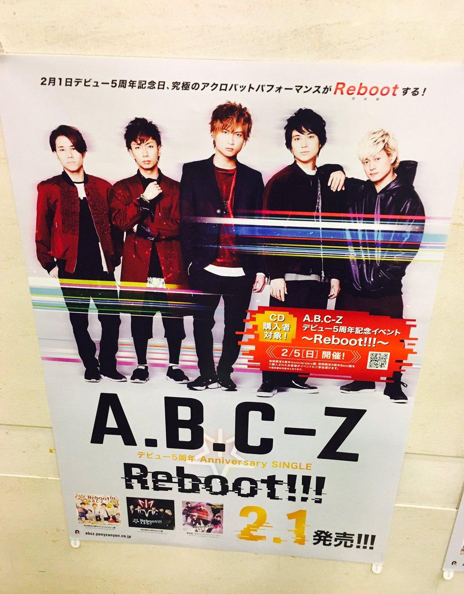 2017.2.1 発売 A.B.C-Z Single『 Reboot!!! 』 作曲を担当させて頂き…
